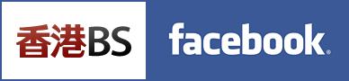 香港BS facebook