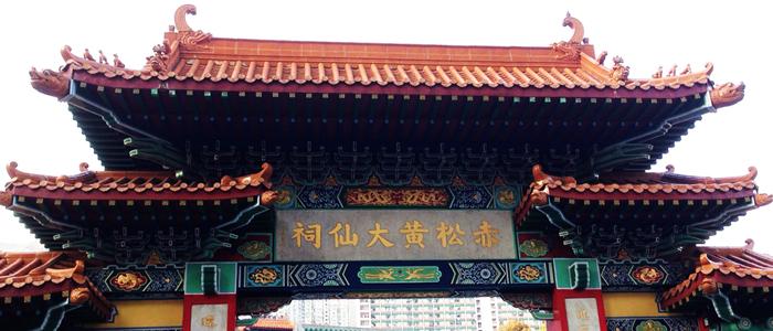黄大仙(ウォンタイシン)