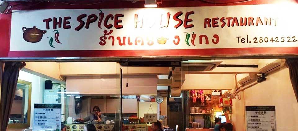 湾仔タイ料理