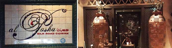 モンゴル料理「Al Pasha」チムサーチョイ