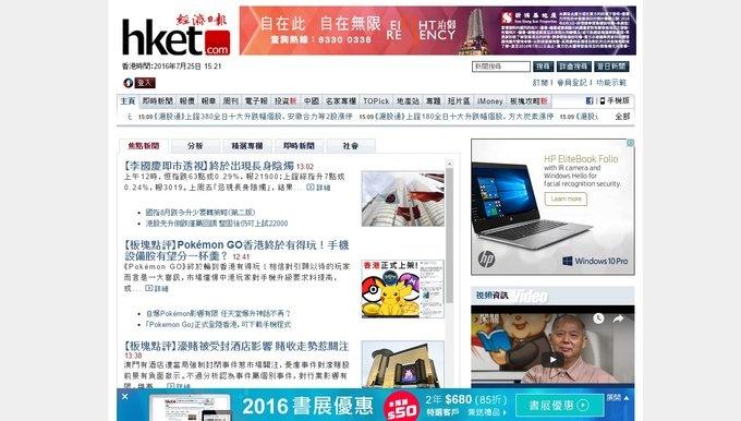 香港経済新聞
